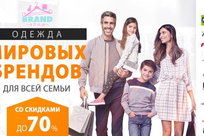 Сделаю 1 баннер статичный для интернета 14 - kwork.ru