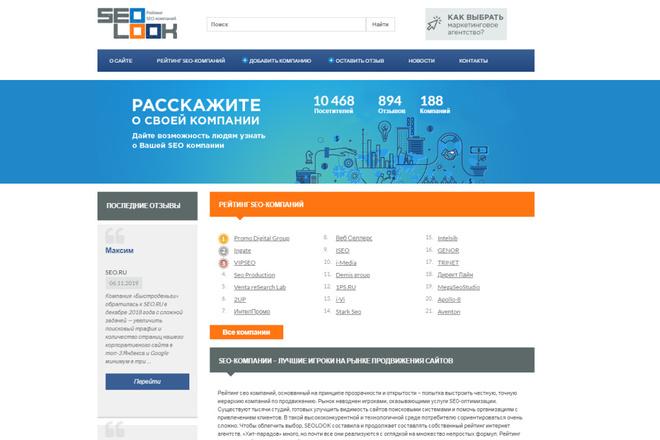 Скопирую почти любой сайт, landing page под ключ с админ панелью 30 - kwork.ru