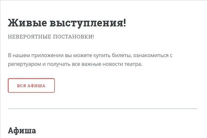 Сделаю приложение для Android 2 - kwork.ru