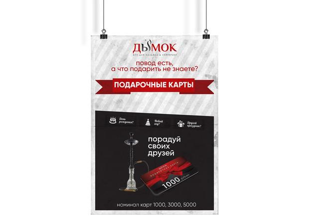 Дизайн постера 14 - kwork.ru
