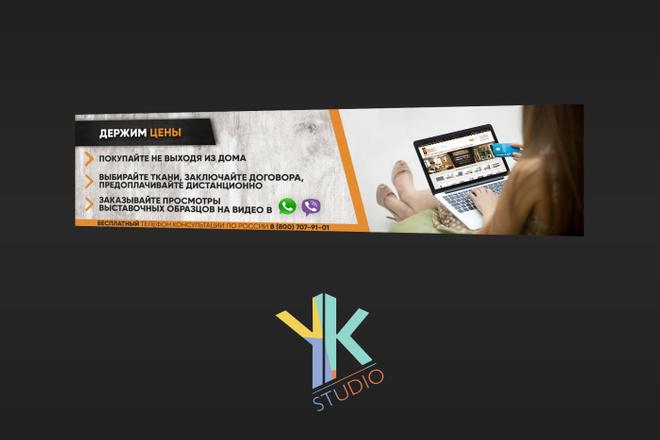 Продающие баннеры для вашего товара, услуги 11 - kwork.ru