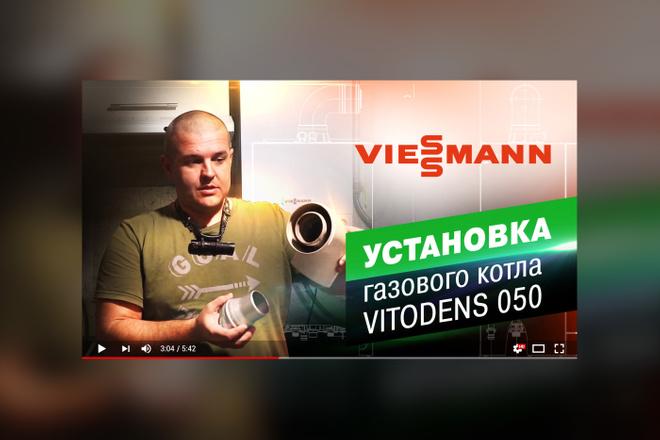 Грамотная обложка превью видеоролика, картинка для видео YouTube Ютуб 20 - kwork.ru