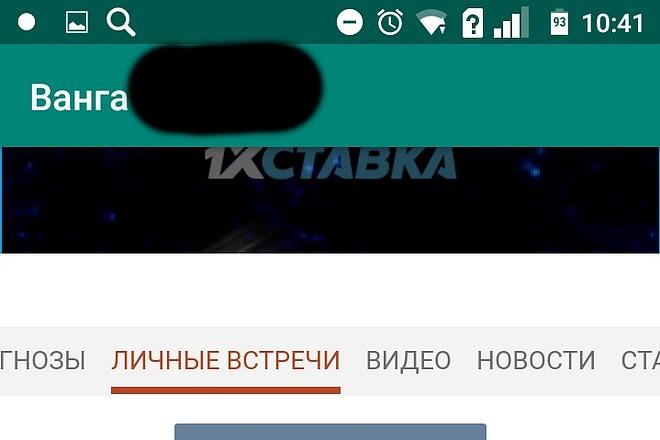 Создам android приложение 41 - kwork.ru