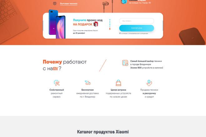 Профессиональная Верстка сайтов по PSD-XD-Figma-Sketch макету 11 - kwork.ru