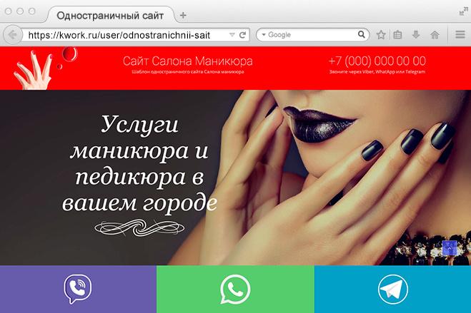 Одностраничный сайт Маникюра 1 - kwork.ru