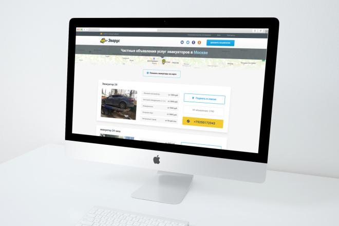 Доработаю или поправлю верстку Вашего сайта 2 - kwork.ru