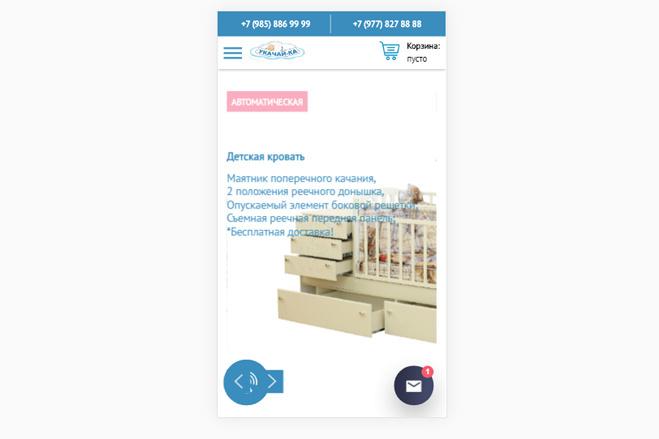 Адаптация сайта под мобильные устройства 54 - kwork.ru