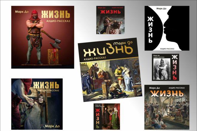 Обложки для книг 8 - kwork.ru