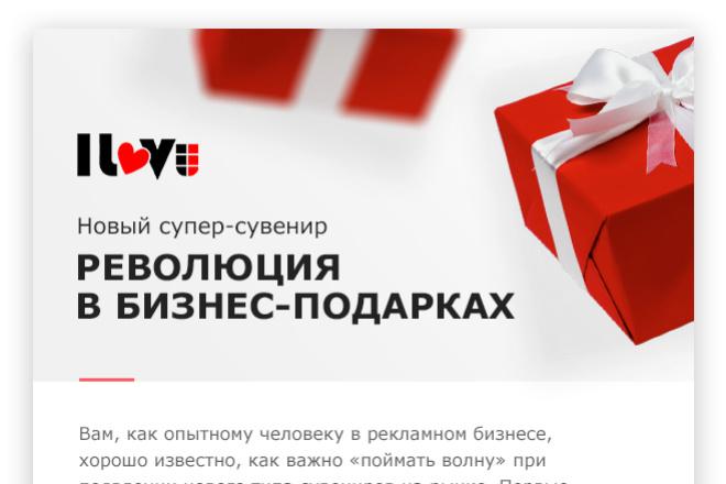 Дизайн Email письма, рассылки. Веб-дизайн 8 - kwork.ru