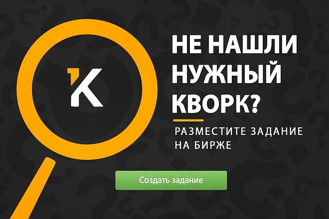 Сделаю 1 баннер статичный для интернета 19 - kwork.ru