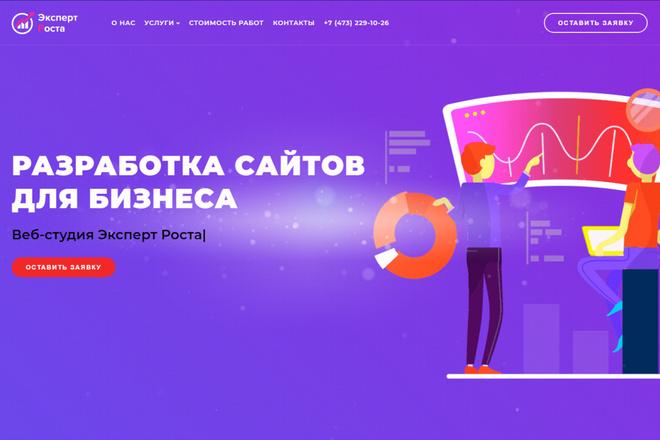 Скопирую почти любой сайт, landing page под ключ с админ панелью 12 - kwork.ru