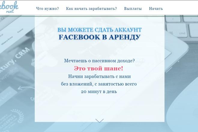Создам копию сайта одностраничника - Landing Page 4 - kwork.ru