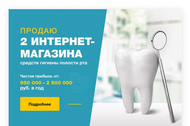 Дизайн Email письма, рассылки. Веб-дизайн 2 - kwork.ru