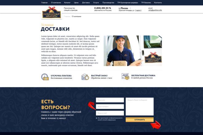 Сделаю верстку любой сложности 87 - kwork.ru