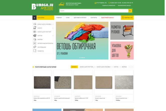 Установлю и настрою интернет-магазин на OpenCart за 1 день 2 - kwork.ru