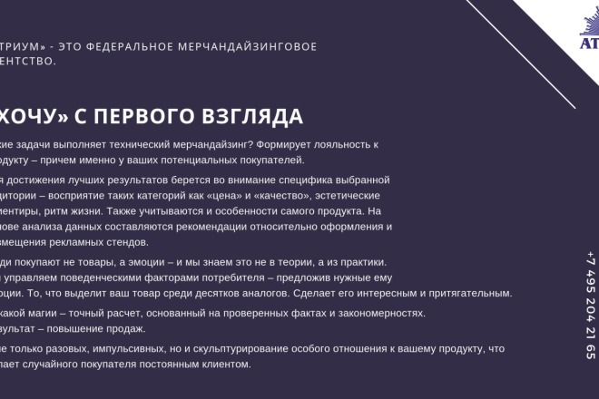 Стильный дизайн презентации 384 - kwork.ru