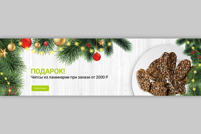 Баннер на сайт 43 - kwork.ru