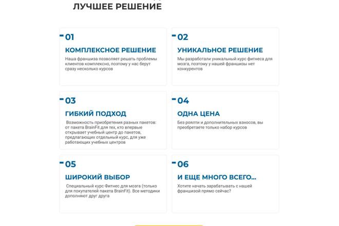 Уникальный дизайн сайта для вас. Интернет магазины и другие сайты 128 - kwork.ru
