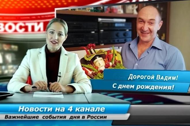 Именное видеопоздравление с юбилеем, Днем рождения - индивидуально 23 - kwork.ru