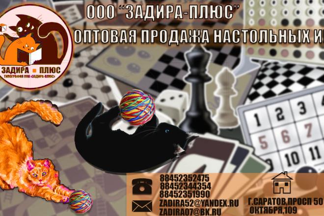 Разработаю рекламный баннер для продвижения Вашего бизнеса 10 - kwork.ru