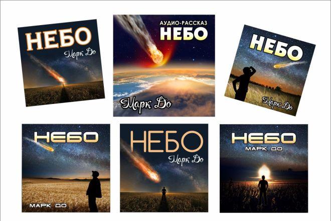 Обложки для книг 5 - kwork.ru