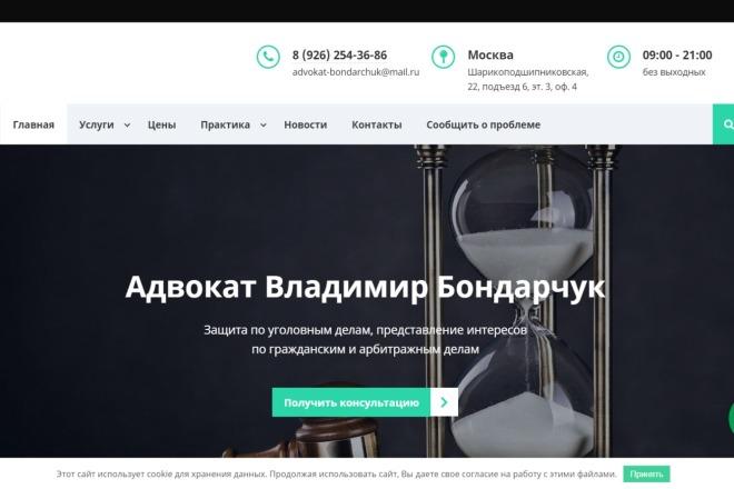 Сайт на wordpress под ключ 1 - kwork.ru