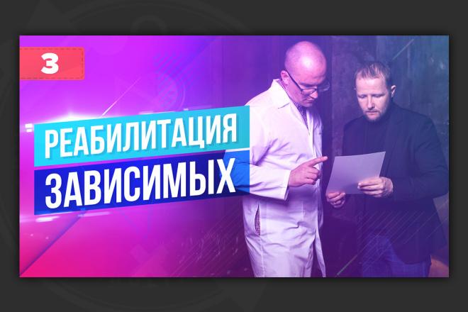 Сделаю превью для видео на YouTube 84 - kwork.ru