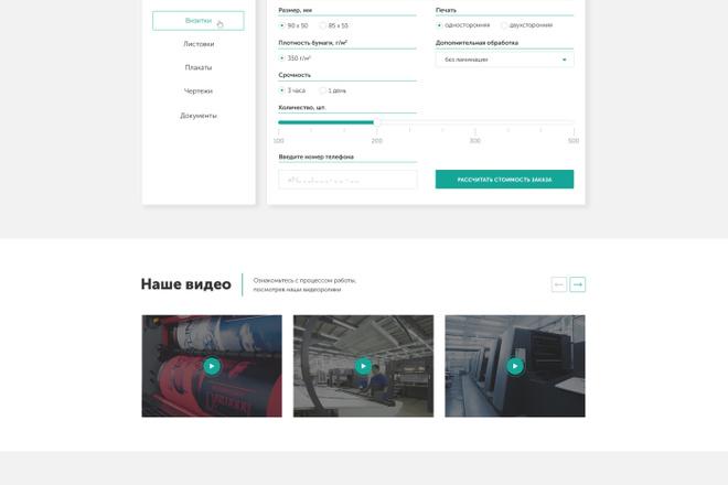 Дизайн любой страницы сайта + бонусы 53 - kwork.ru
