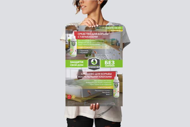 Создам качественный баннер 2 - kwork.ru
