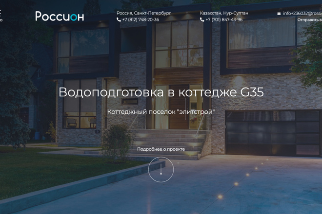 Сверстаю сайт по любому макету 77 - kwork.ru