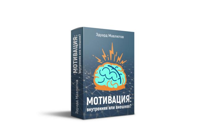 Сделаю запоминающийся баннер для сайта, на который захочется кликнуть 3 - kwork.ru