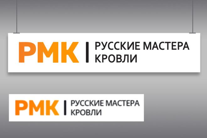 Отрисую в вектор Ваш логотип или изображение 2 - kwork.ru