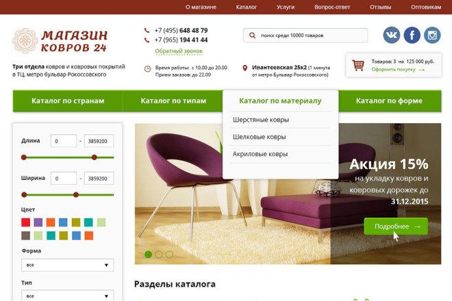 Адаптивная, кроссбраузерная верстка сайта 6 - kwork.ru