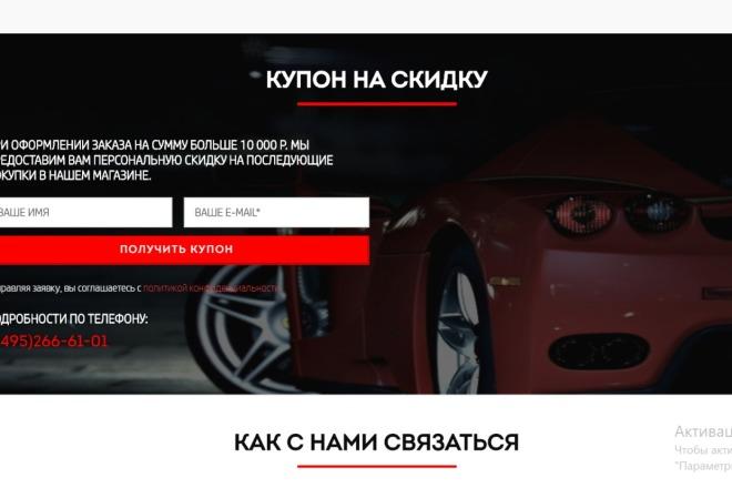 Создам лендинг на вордпресс 23 - kwork.ru