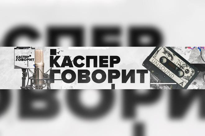 Оформление канала на YouTube, Шапка для канала, Аватарка для канала 19 - kwork.ru