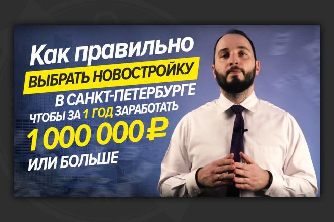 Сделаю превью для видео на YouTube 100 - kwork.ru