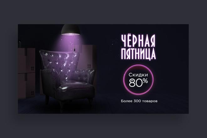 Разработаю дизайн баннера для сайта 39 - kwork.ru