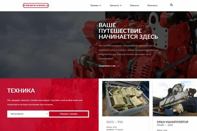 Скопирую любой сайт или шаблон 26 - kwork.ru