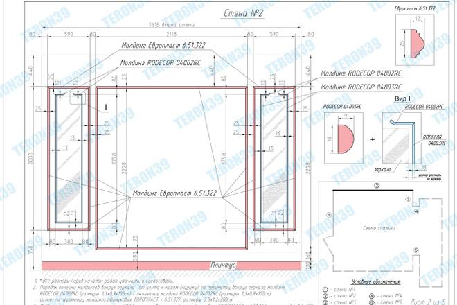 Выполняю простые и сложные чертежи в AutoCAD 10 - kwork.ru
