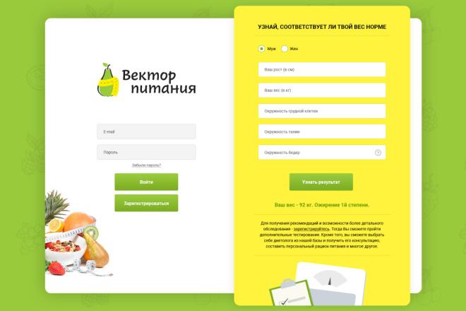 Сделаю верстку любой сложности 38 - kwork.ru
