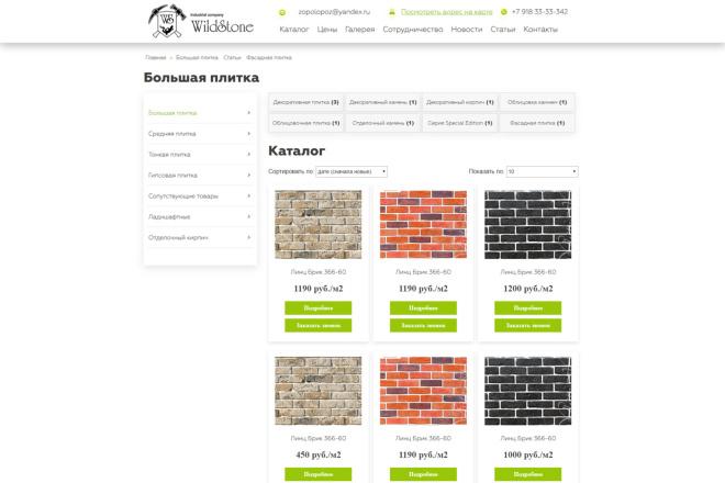 Вёрстка по PSD макету, на выгодных условиях 20 - kwork.ru