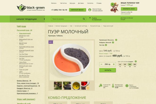 Сделаю верстку любой сложности 20 - kwork.ru