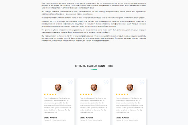 Создание сайта на WordPress 14 - kwork.ru