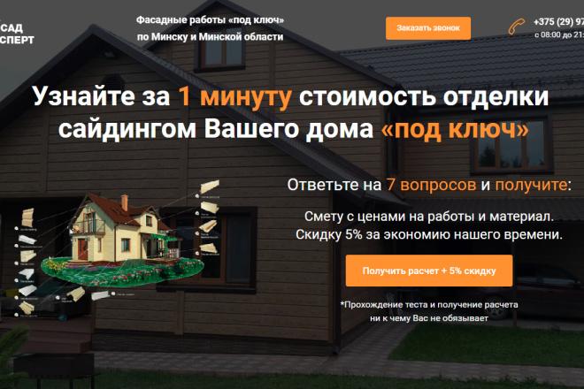 Квиз-лендинг под ключ 23 - kwork.ru