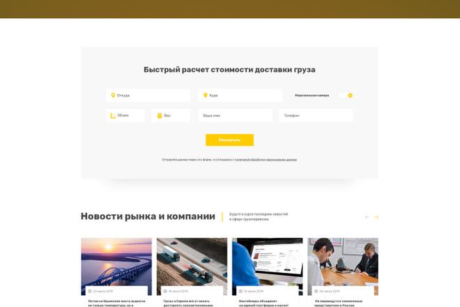 Дизайн любой страницы сайта + бонусы 36 - kwork.ru