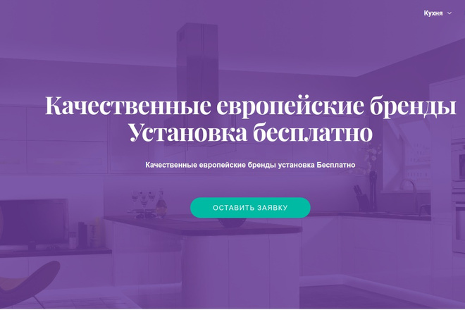 Landing Page на Wordpress 6 - kwork.ru