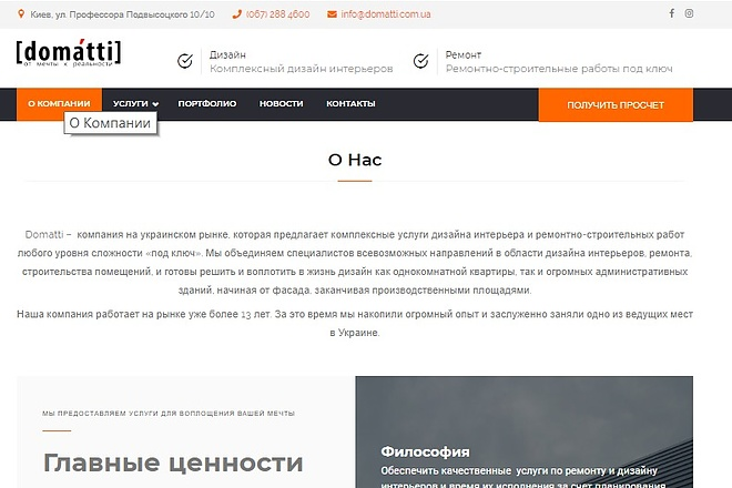 Создание сайта любой сложности 2 - kwork.ru