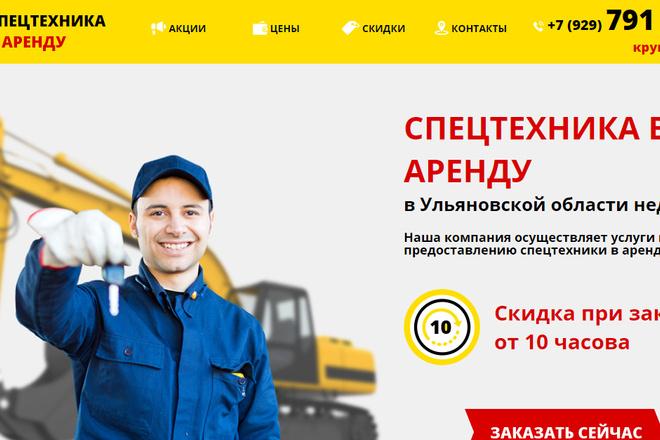 Качественная копия лендинга с установкой панели редактора 65 - kwork.ru
