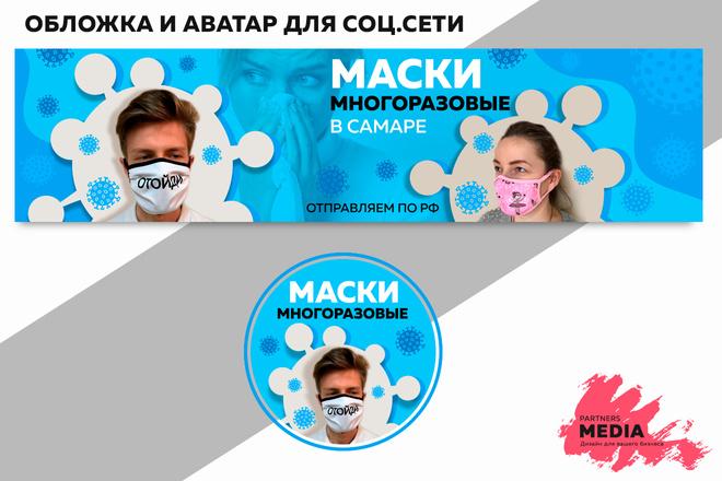 Оформлю вашу группу ВКонтакте 8 - kwork.ru
