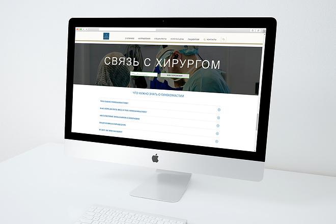 Доработаю или поправлю верстку Вашего сайта 17 - kwork.ru